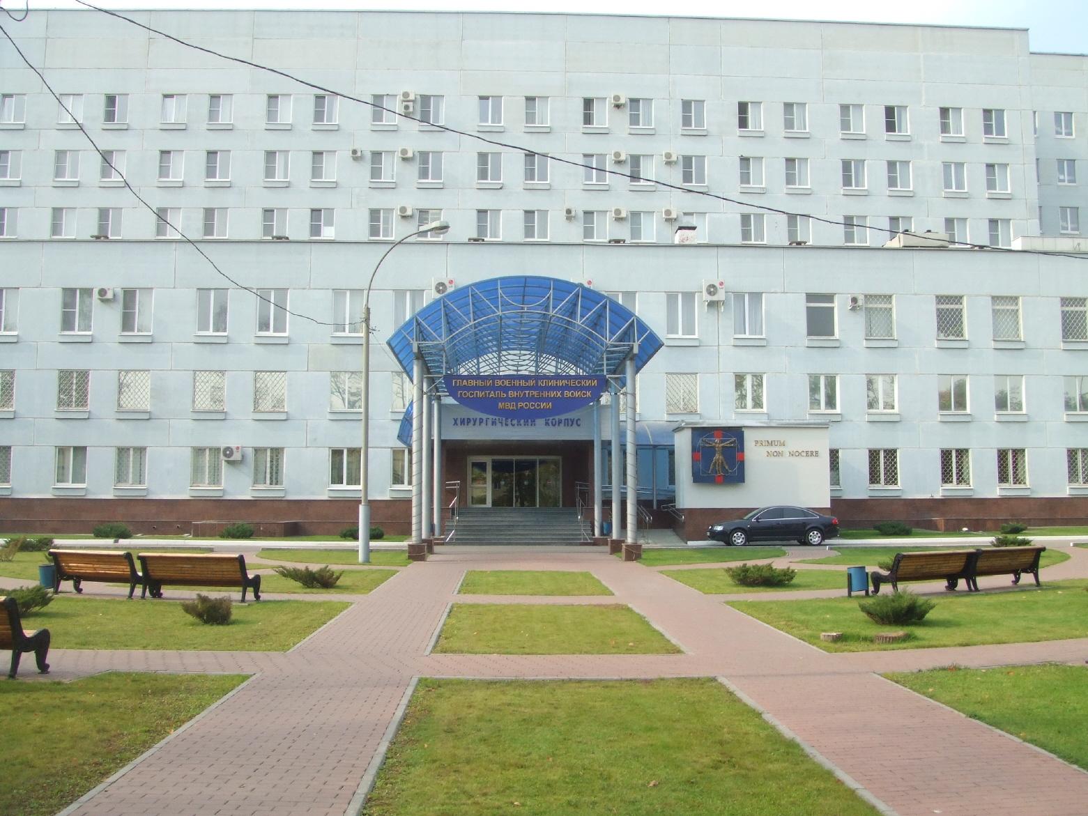 Марта 2015 года личный состав 5 военного клинического госпиталя вв мвд россии под командованием полковника